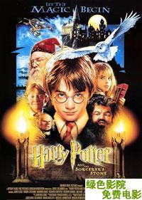 哈利·波特:魔法石/哈利·波特与魔法石