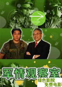 军情观察室2012