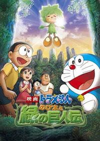 哆啦A梦08剧场版:大雄与绿巨人传