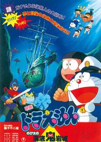哆啦A梦:大雄的海底鬼岩城