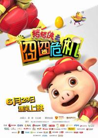 猪猪侠之囧囧危机