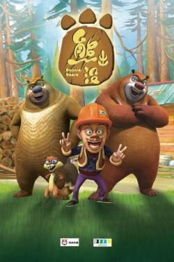 熊出没之夺宝熊兵