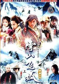 新雪山飞狐[聂远版]/雪山飞狐
