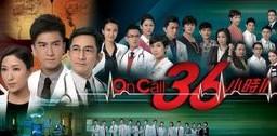 OnCall36小时2[粤语]