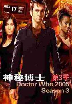 神秘博士第3季
