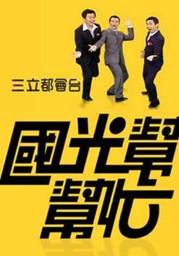 国光帮帮忙[2012]