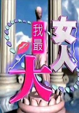 女人我最大[2012]