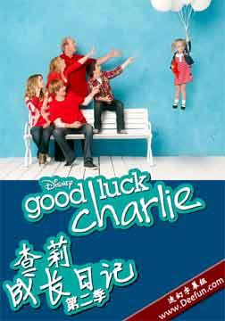 查莉成长日记第二季/查莉成长日记第2季
