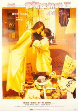 记得香蕉成熟时II:初恋情人