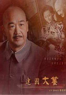 中国1945之重庆风云/建国大业/风雨同舟