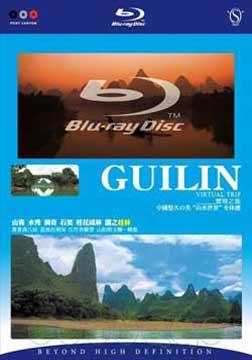 实境之旅:桂林