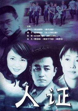 人证[2003]