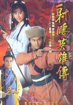 射雕英雄传[94张智霖版]/94射雕英雄传国语