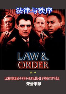 法律与秩序第二季/法律与秩序第2季