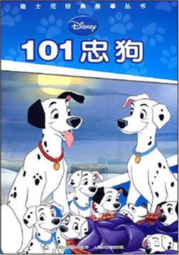 101忠狗
