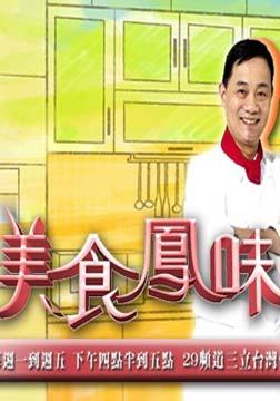 美食凤味2015