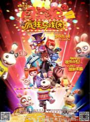 闯堂兔2:疯狂马戏团