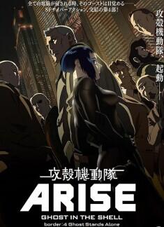 攻壳机动队:崛起4/攻壳机动队ARISE4:灵魂孤立