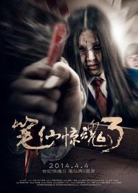 笔仙惊魂3