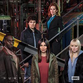 真实的人类第三季