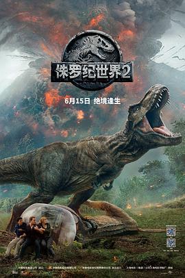 侏罗纪世界2:陨落国度/侏罗纪世界2