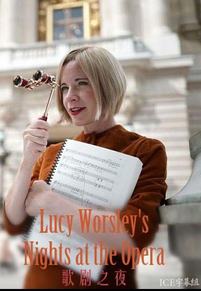 露西·沃斯利之歌剧之夜