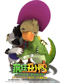 疯狂丑小鸭