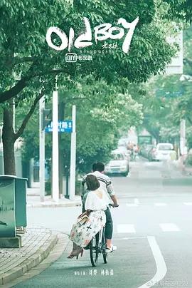 老男孩2018电视剧版