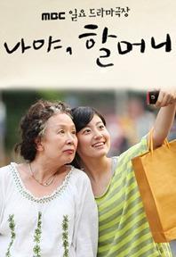 特别独幕剧--奶奶是我啦