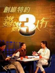 锵锵三人行2017(综艺节目)