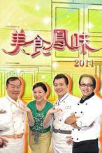 美食凤味2017