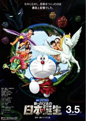 哆啦A梦2016剧场版:新大雄与日本诞生