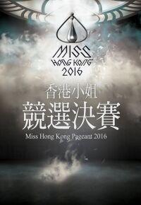 2016香港小姐总决赛(综艺节目)