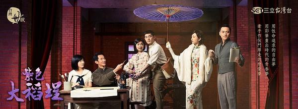 紫色大稻埕(港台剧)