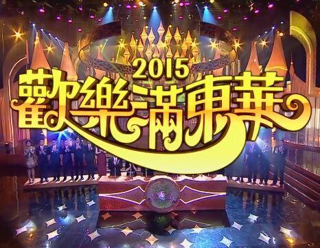 欢乐满东华2015(综艺节目)