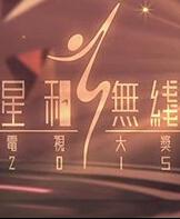 星和无线电视大奖2015(综艺节目)