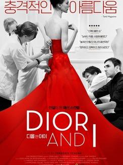 迪奥与我/璀璨风华Dior之夜