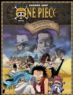 海贼王剧场版2007:沙漠公主与海盗们