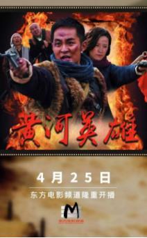 黄河英雄(大陆剧)