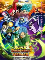 超龙珠英雄:监狱惑星篇/超龙珠英雄BM
