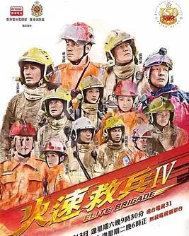 火速救兵IV粤语版