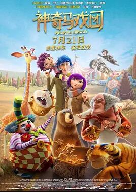 神奇马戏团之动物饼干/神奇马戏团