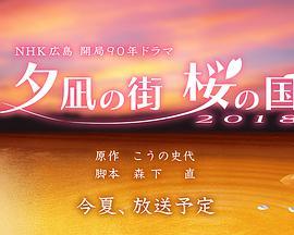 夕凪之街 樱之国2018(日韩剧)