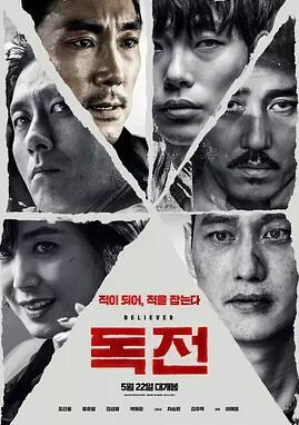 毒战韩国版