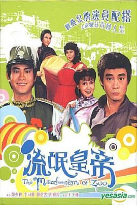 流氓皇帝1981国语版