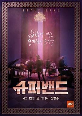 超级乐队-韩综(综艺节目)