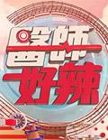 医师好辣[2020](综艺节目)