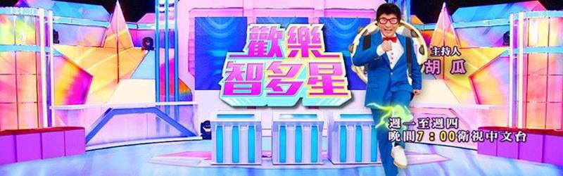 欢乐智多星2020(综艺节目)