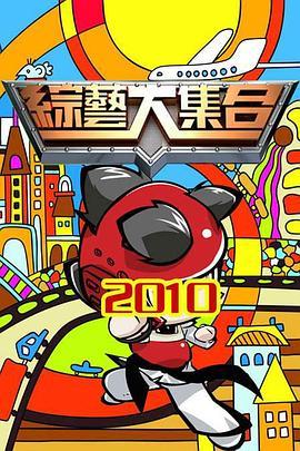 综艺大集合2020(综艺节目)