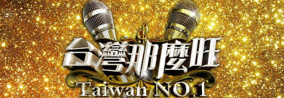 台湾那么旺[2020](综艺节目)